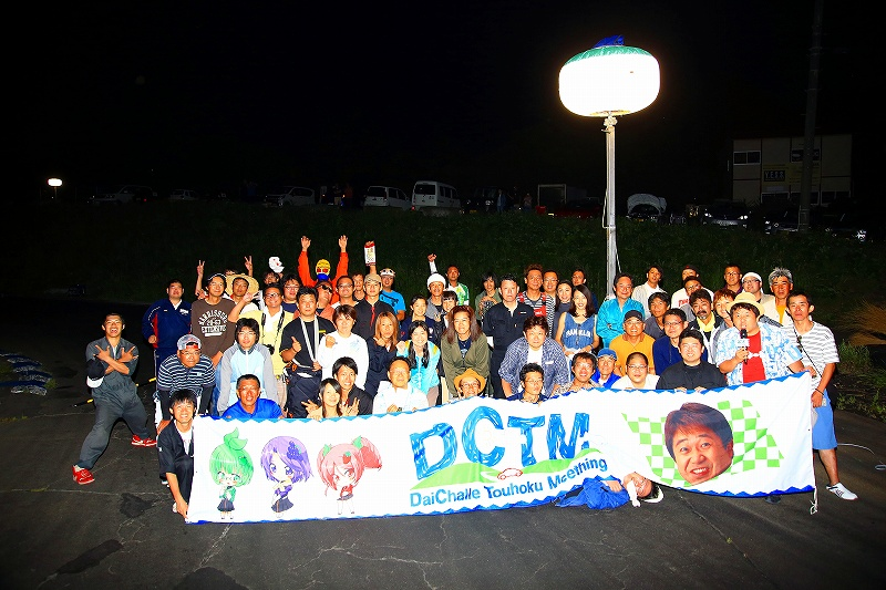 DCTM2017第2戦
