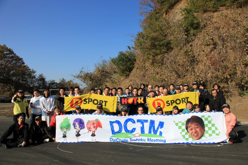 DCTM2017第3戦