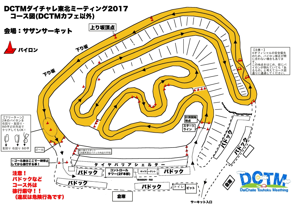 DCTM2017新コース図